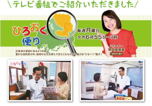 広島TV,ひろおく便り